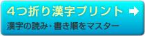 4つ折り漢字プリント 漢字の読み・書き順をマスター